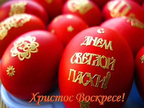 http://hramsvtluki.ru/wp-content/uploads/2016/04/easter1.jpg